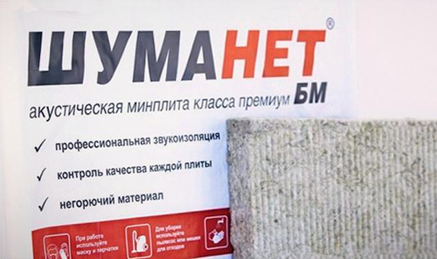 звукопоглощающая плита Шуманет БМ